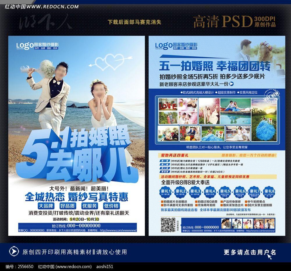 51劳动节婚纱摄影宣传单图片