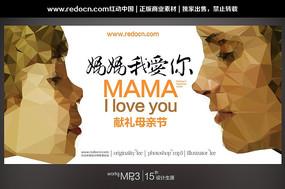 妈妈我爱你母亲节宣传海报 PSD