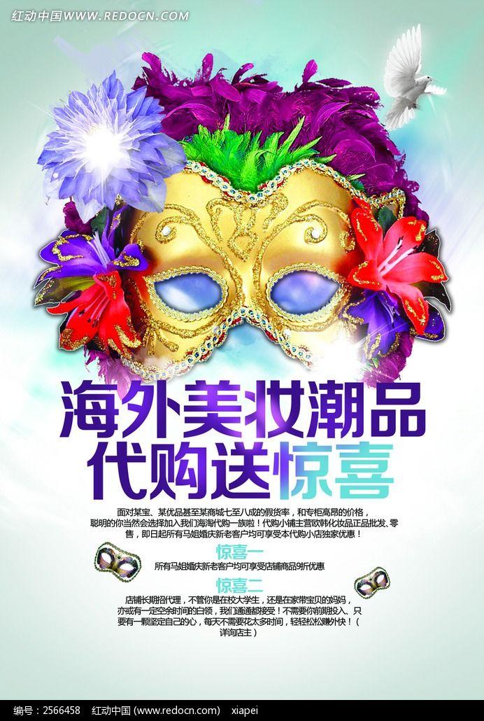 海外代购化妆品宣传海报图片