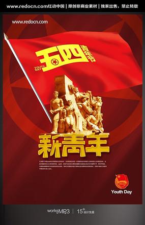五四运动94周年海报设计