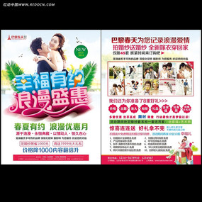 夏季婚纱影楼宣传单