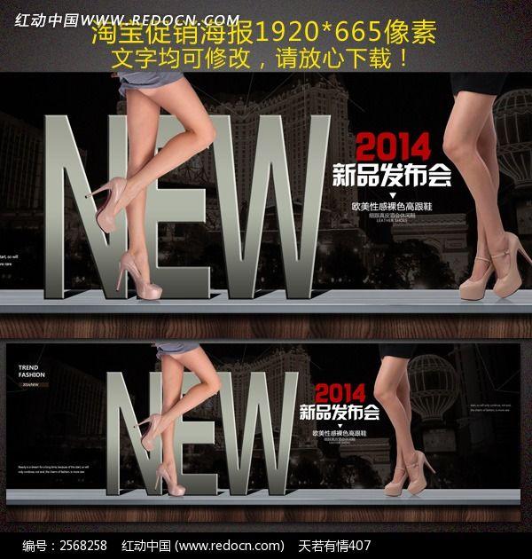 淘宝时尚女鞋促销大海报模板图片