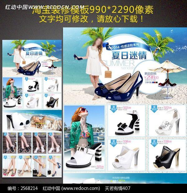 淘宝夏季女鞋首页装修模板图片