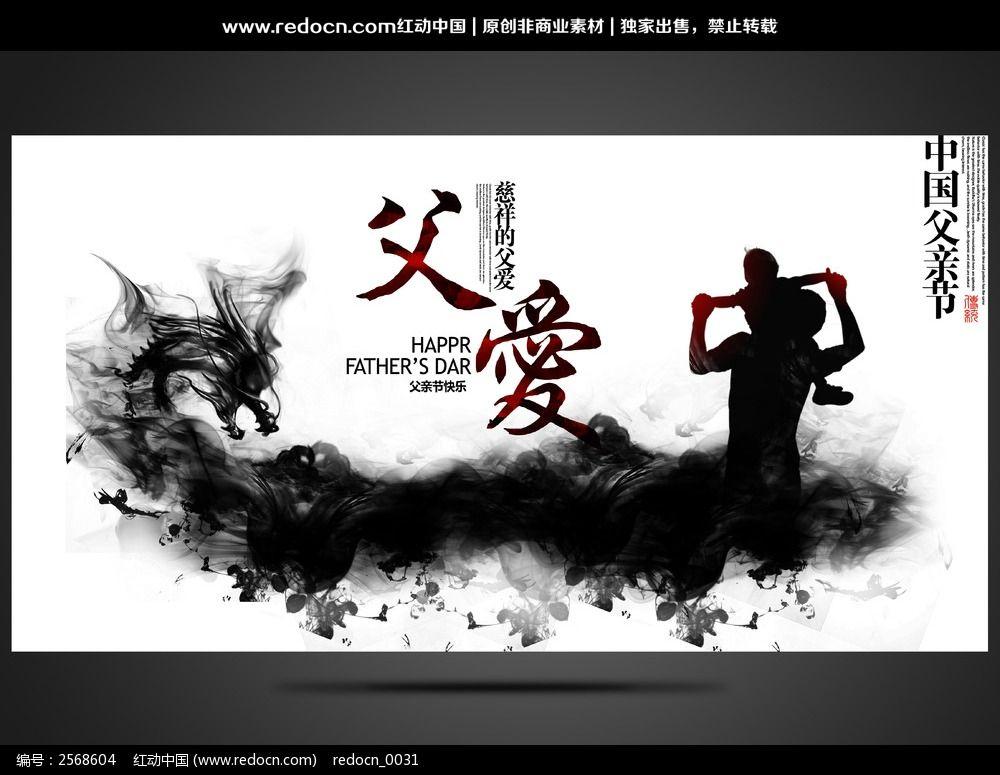 中国风水墨父亲节背景设计图片