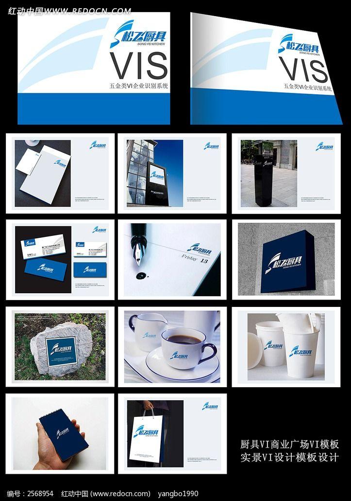 企业实用VI系统模板设计图片
