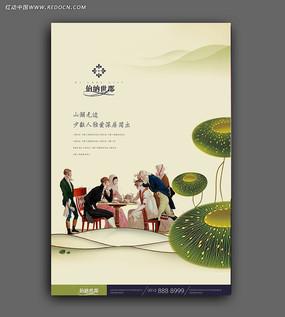 欧式房地产广告设计