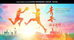 国际54青年节宣传海报之青春没有彩排
