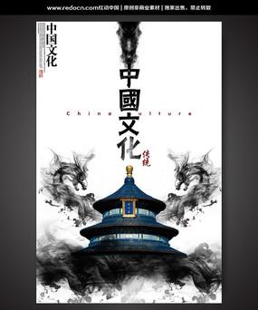 中國文化海報