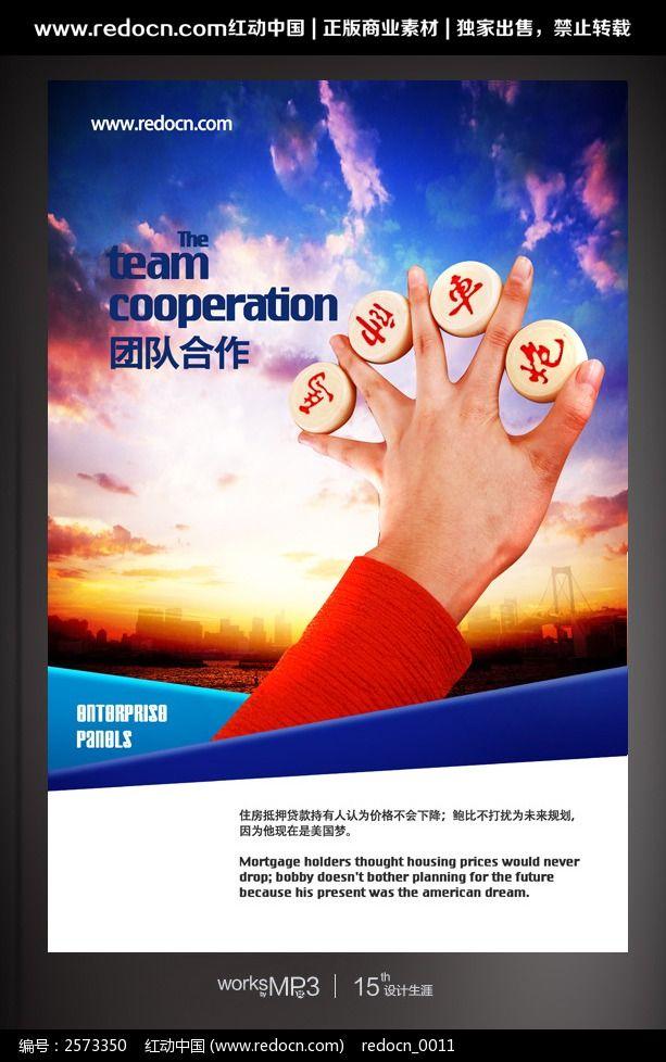 企业团队文化海报图片