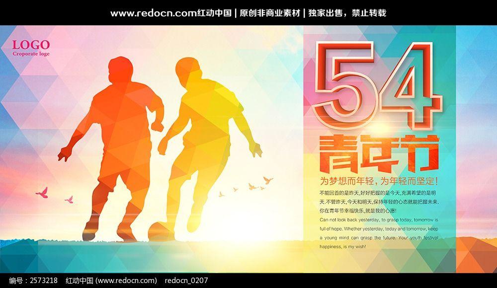 快乐五四青年节创意海报图片