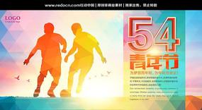 快乐五四青年节创意海报