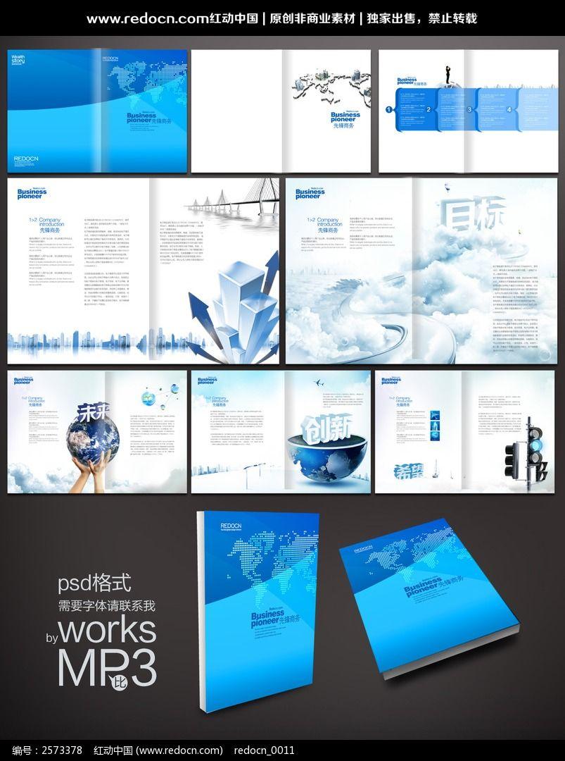 科技企业形象宣传册图片