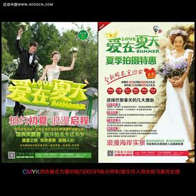 夏季婚纱照宣传单