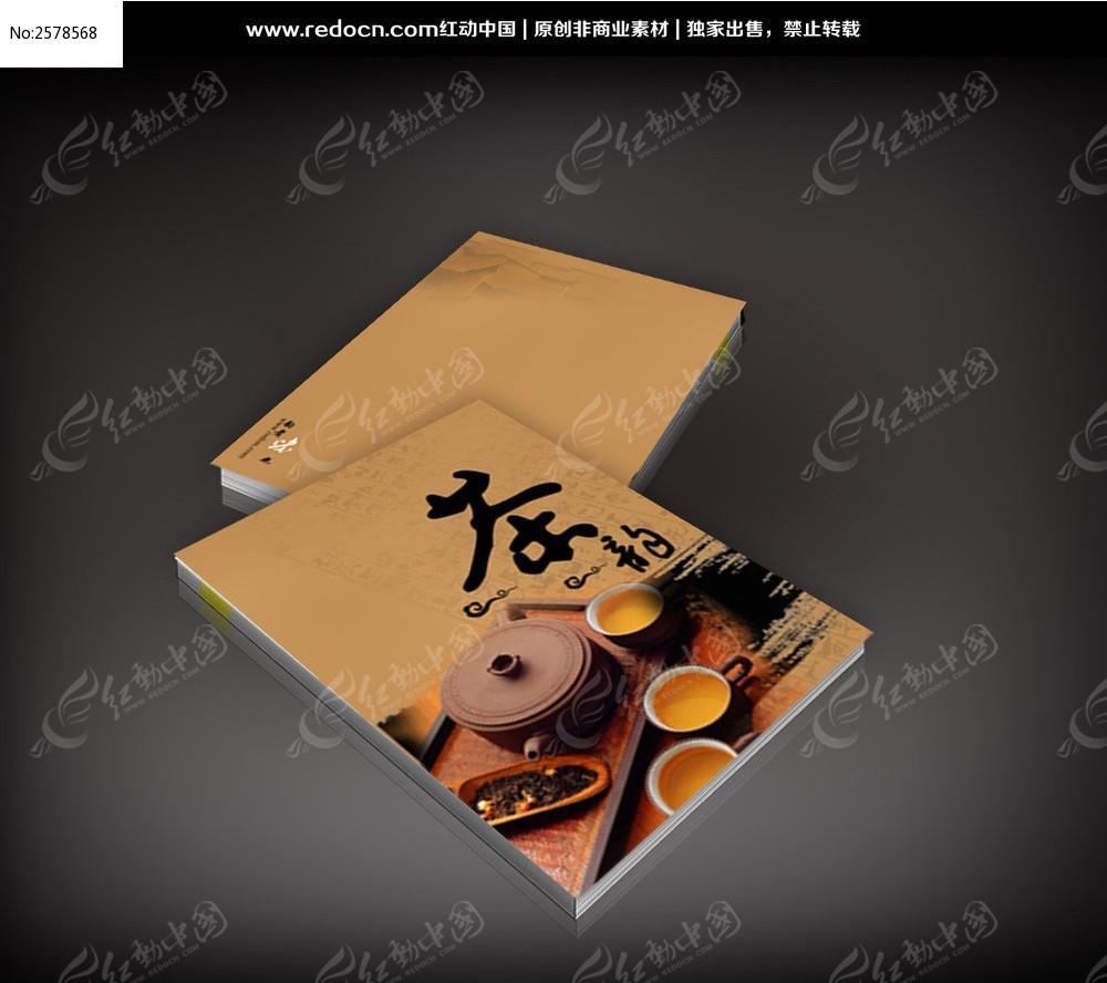 中国风茶文化封面图片