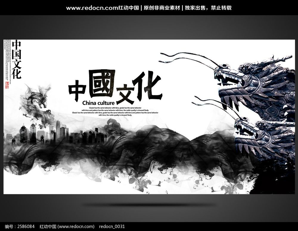 中国风水墨中国文化背景设计PSD分层图片