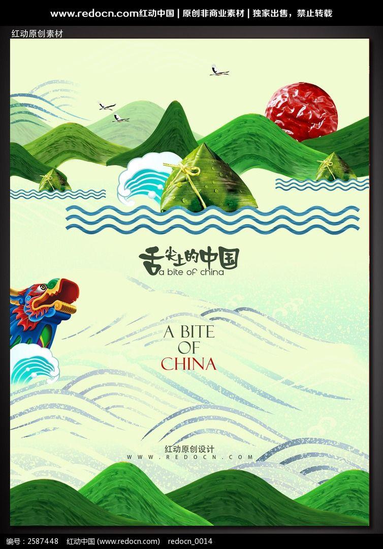 舌尖上的中国端午节粽子促销海报图片