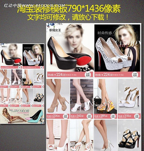 淘宝网店女鞋关联销售模板设计