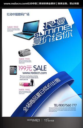夏季电脑数码产品促销海报