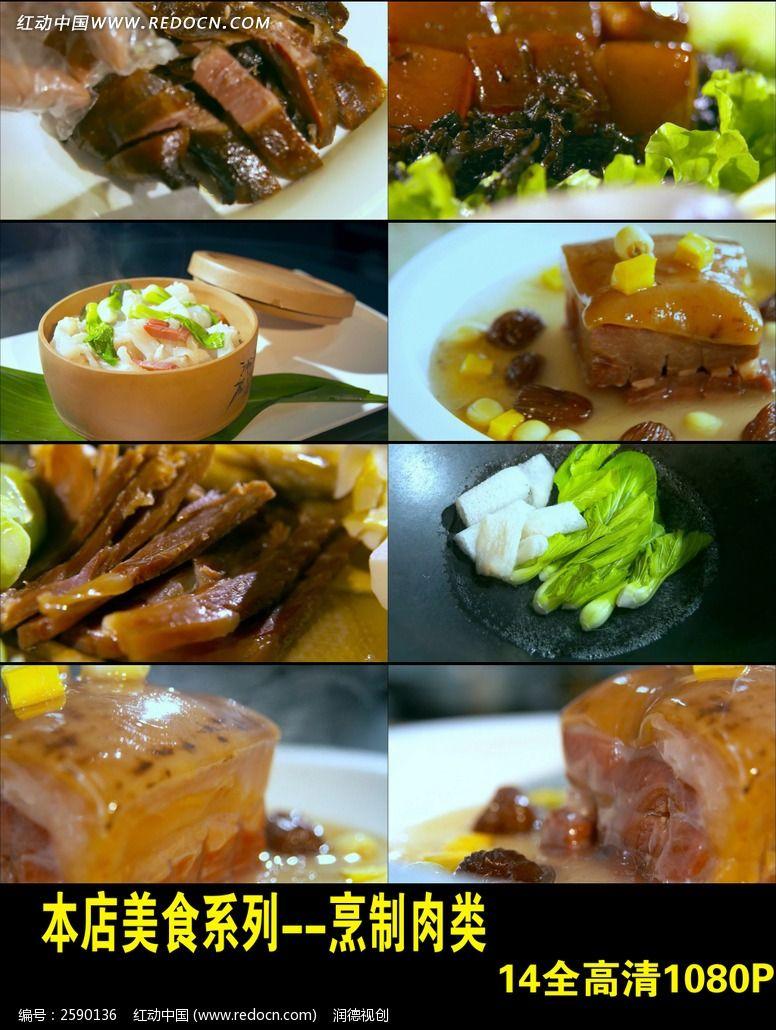 美食之肉类实拍视频图片