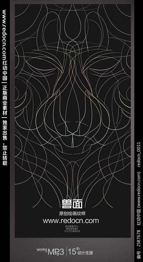 抽象兽面线描纹样图图片