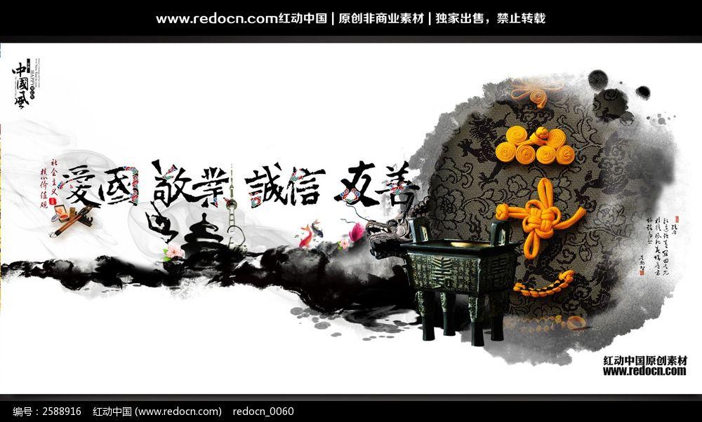 中国风社会主义核心价值观宣传海报设计图片