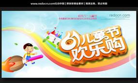 61儿童节欢乐购商场童装促销