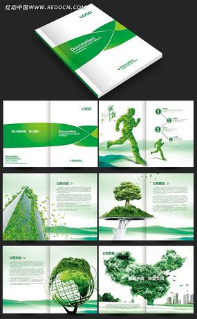 精美大气绿色环保企业宣传画册设计