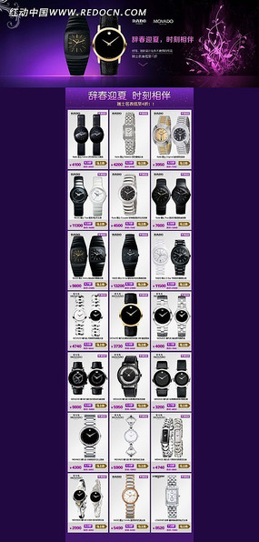 瑞士雷达手表淘宝聚划算专场促销专题页面