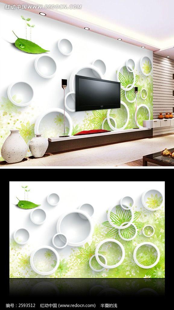 绿色清新3D电视背景墙图片