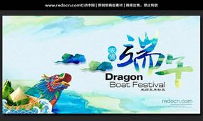 端午节赛龙舟粽子促销活动海报