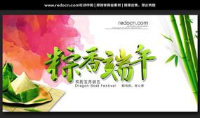 端午节棕香端午促销活动海报