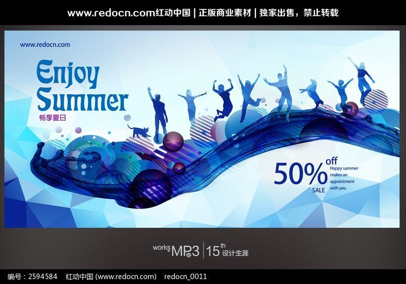 夏季商场宣传海报图片