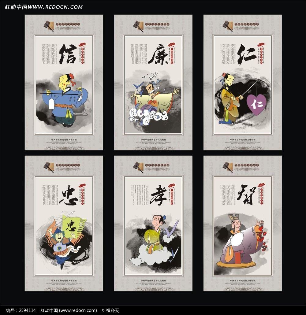 中国风国学文化励志展板图片