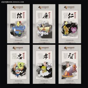 中国风国学文化励志展板