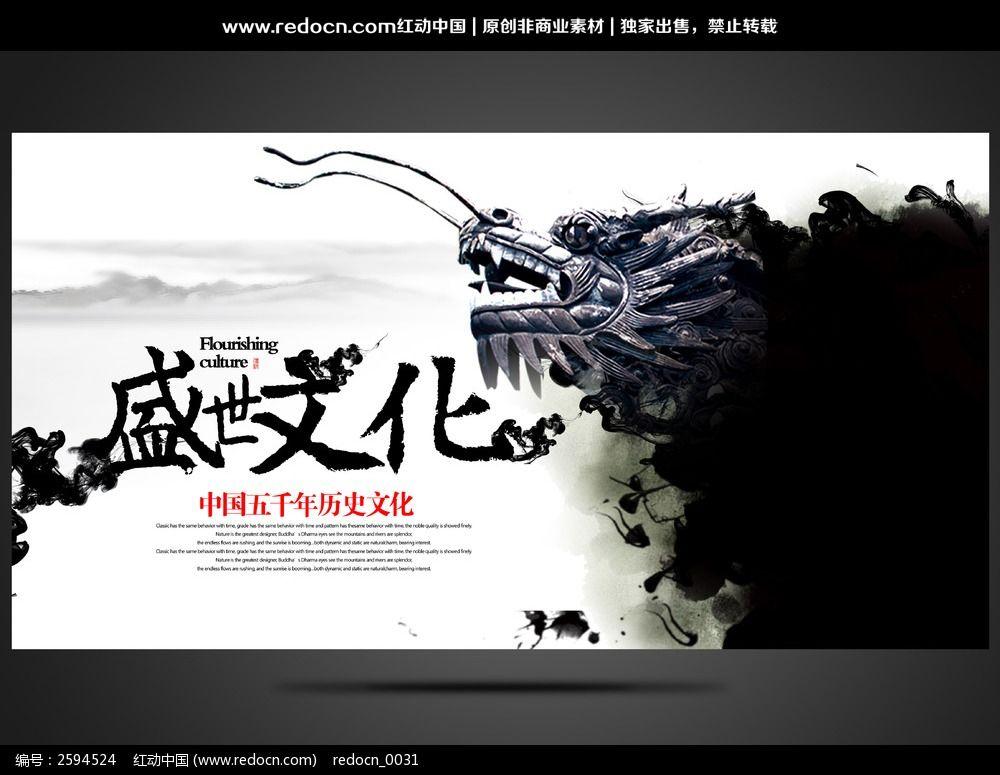 水墨中国风文化背景图片