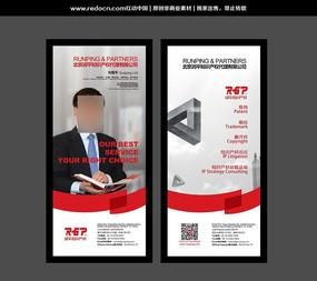 知识产权公司宣传X展架设计