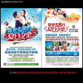 夏季旅游婚纱照宣传单