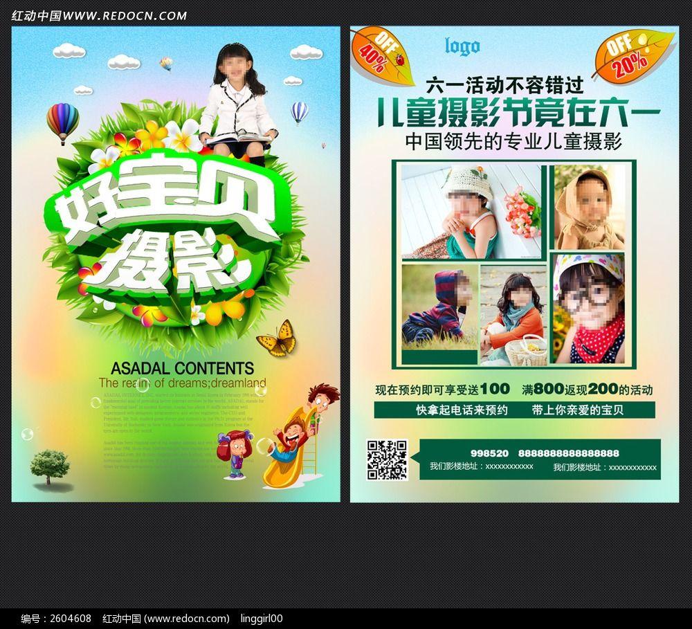 儿童摄影宣传单设计图片