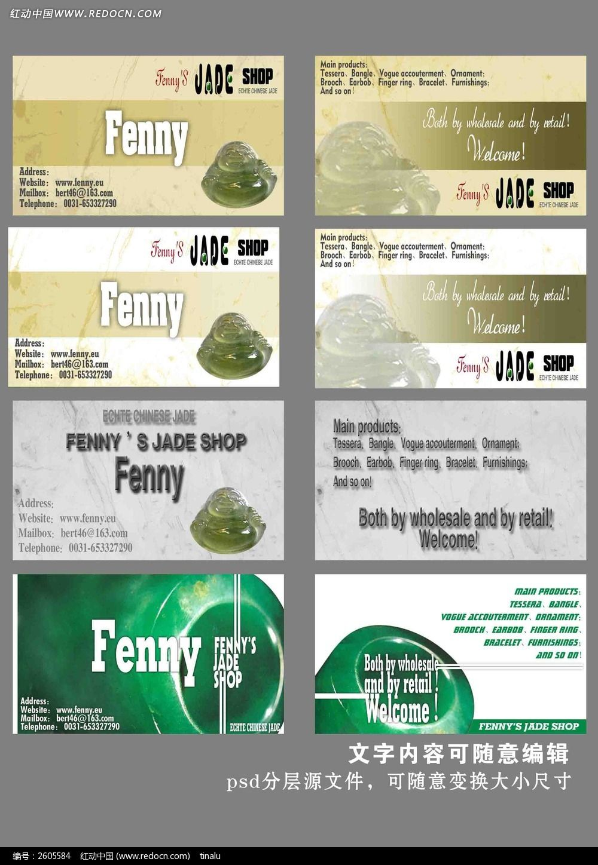 国外玉器名片模板psd源文件图片