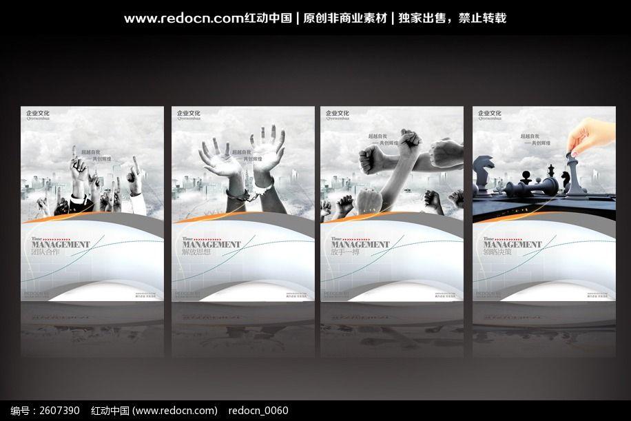 一组企业文化墙宣传挂板设计图片