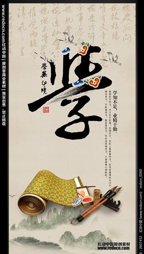 中國傳統文化海報