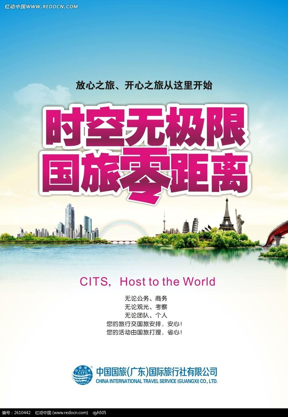 国旅旅行社海报图片