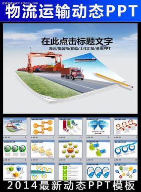 海运货运代理物流集装箱码头动态PPT模板