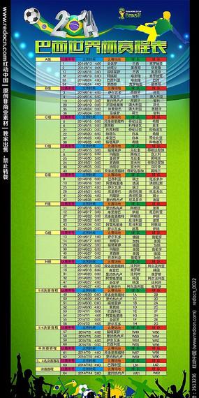 2014巴西世界杯赛程表设计