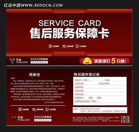 售后服务保障卡