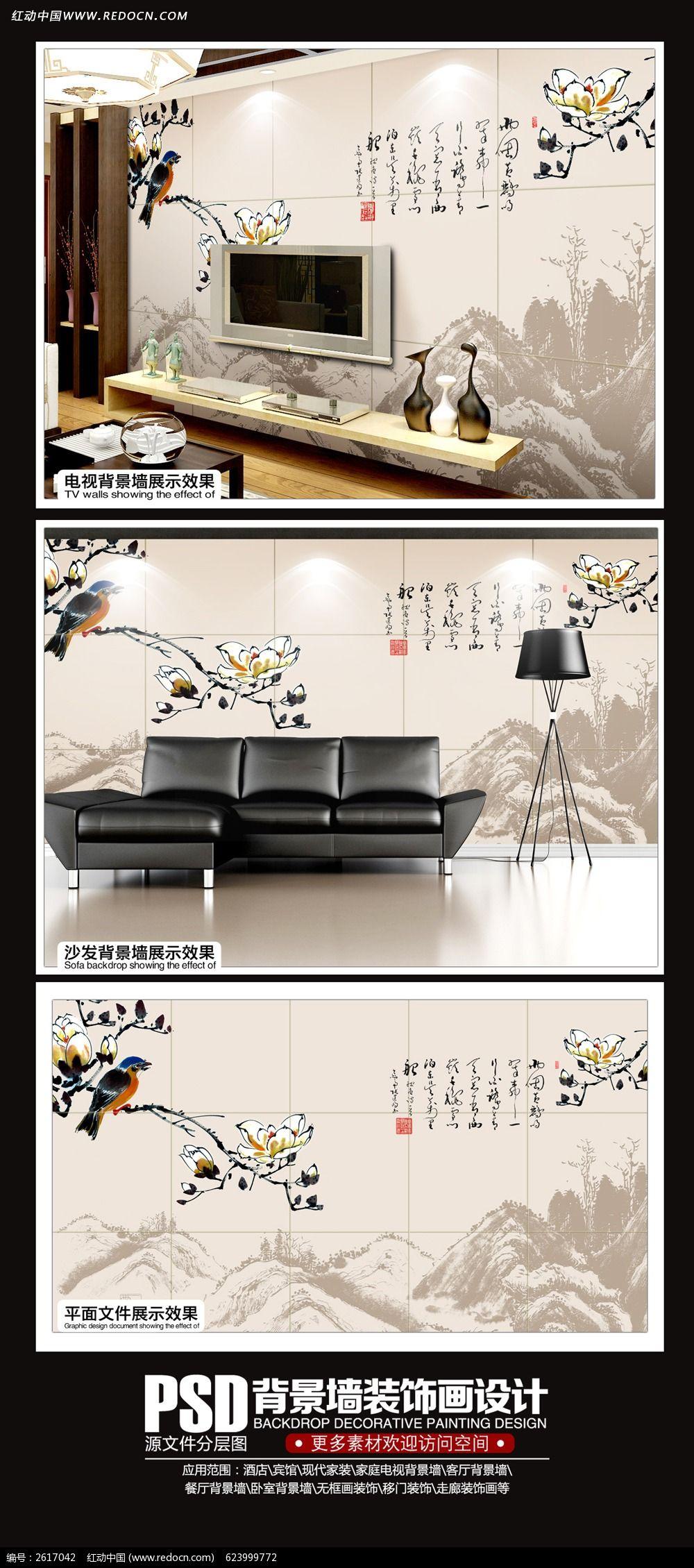 中国风背景墙图片设计图片