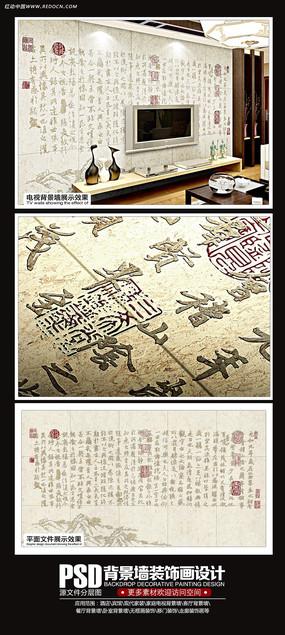 中国书法背景墙图片设计