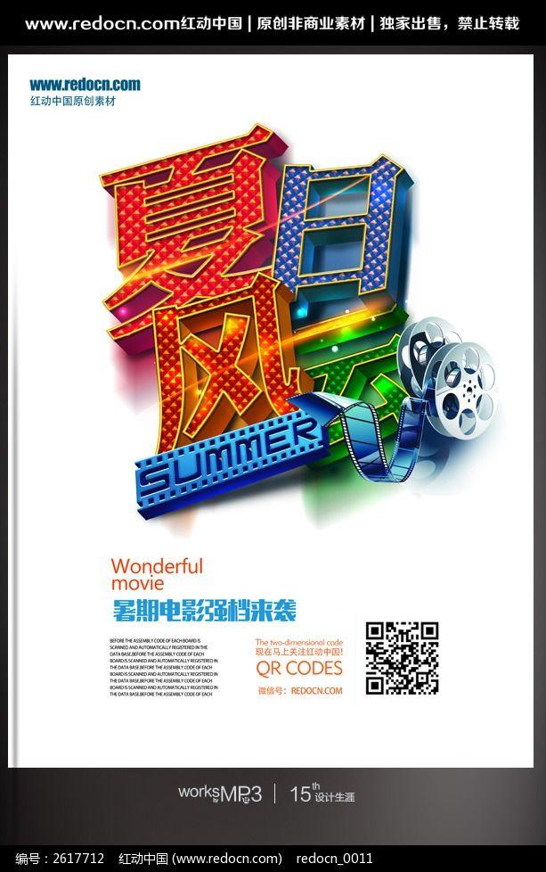 夏季风云电影院宣传海报图片