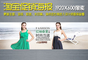 淘宝店铺夏季女装全屏海报模板