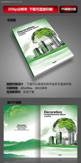 绿色环保建筑企业宣传画册封面